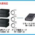 TOA選挙用大型車載システム480W ウルトラスピーカー2個[GE-480U2]