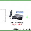 TOA選挙用 小型車載システム60W ホーンスピーカー2個 カセットなし[GE-6002]