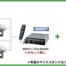TOA選挙用 小型車載システム60W ホーンスピーカー4個 カセットなし[GE-6004]