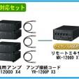 TOA選挙用大型車載システム480W ウルトラスピーカー2個 ワイヤレス対応[GE-480U2D]