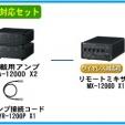 TOA選挙用大型車載システム240W 角型ホーンスピーカー2個 ワイヤレス対応[GE-240S2D]